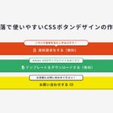 CSSボタンデザイン 作り方