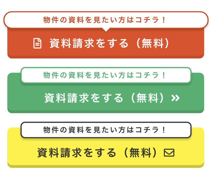 CSSボタンデザイン スマホビュー