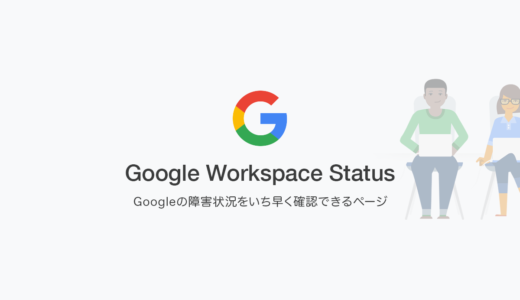 Googleのサービスが落ちたときに障害状況をいち早く確認できるページをご紹介
