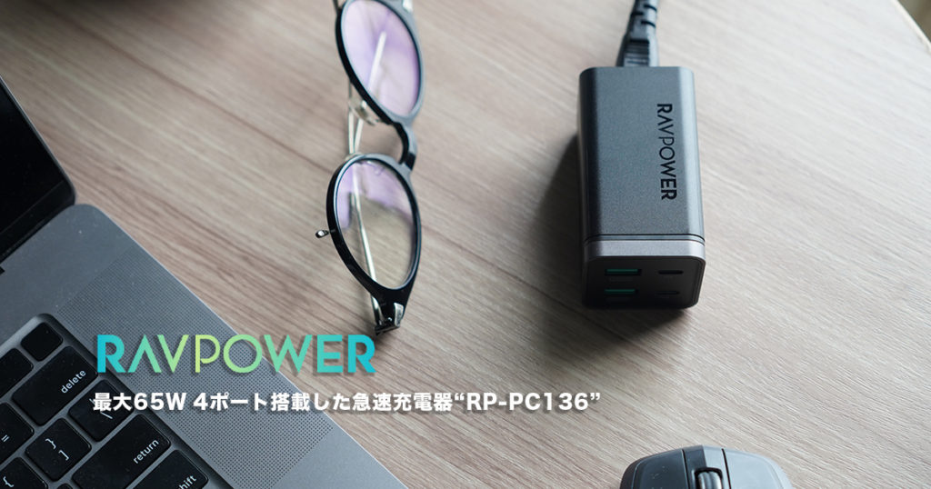 RP-PC136 レビュー