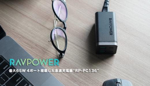 【レビュー】RAVPower RP-PC136 旅行にも最適な超コンパクト65W/4ポートUSB充電器