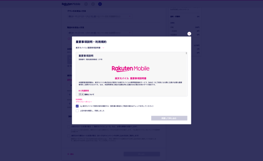 Rakuten WiFi Pocket オンライン 申込