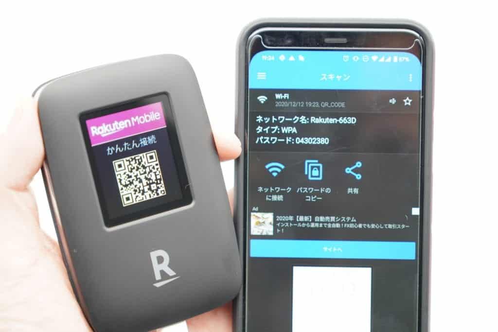 楽天 WiFi Pocket QR コード 接続