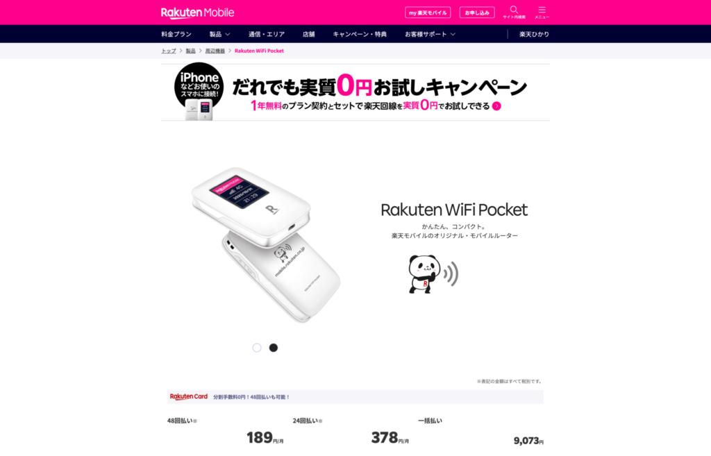 Rakuten WiFi Pocket 申込手順