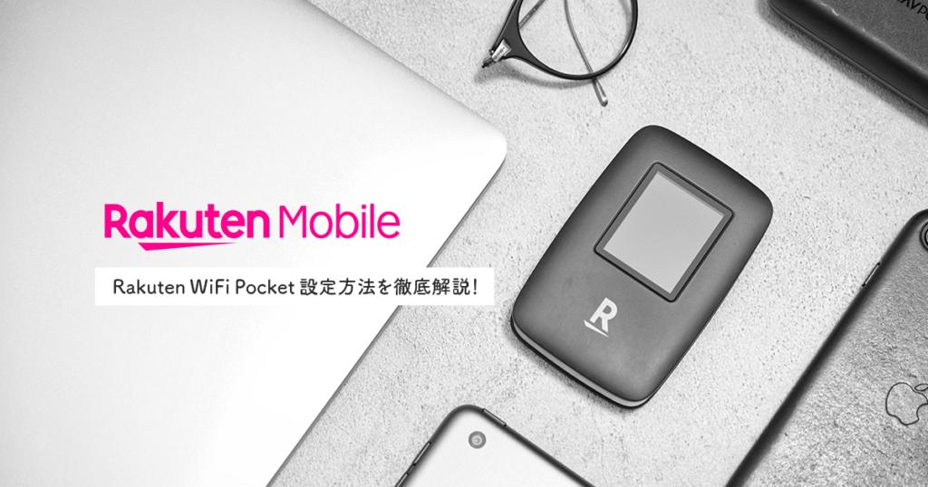 Rakuten WiFi Pocket 設定方法を徹底解説