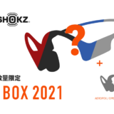 aftershokz GIFT BOX 2021