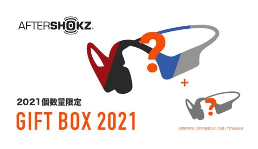 【2021個数量限定】AfterShokz福袋 Aeropex1台の価格で骨伝導ヘッドホンが2個入ったお得な福袋