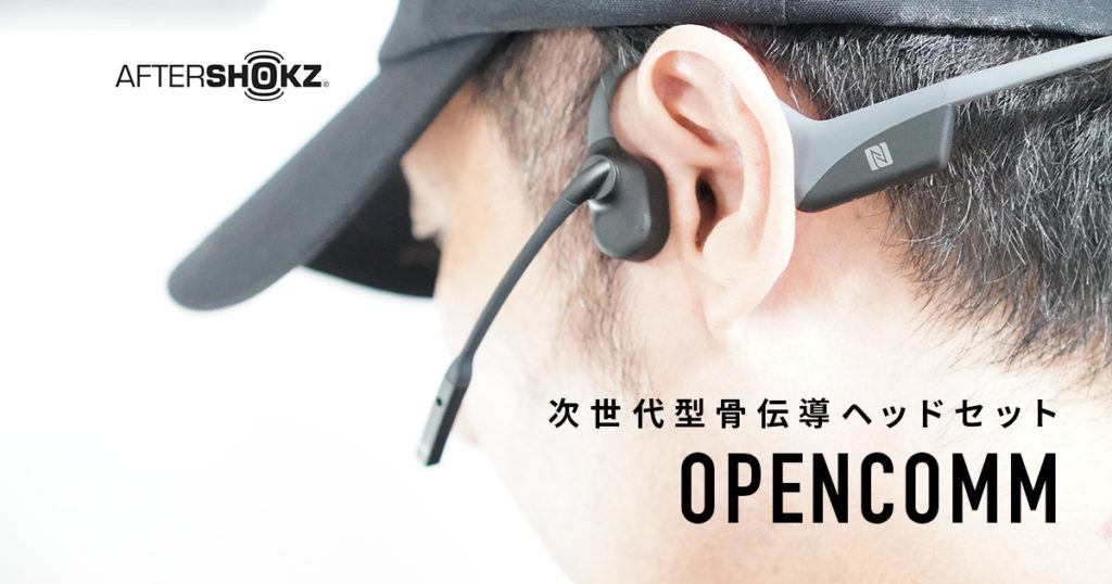aftershokz opencomm レビュー