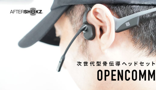 【レビュー】AfterShokz 「OpenComm」仕事やテレワークに最適なブームマイク付き骨伝導ヘッドホン