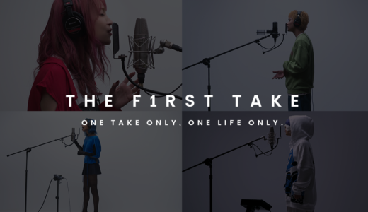 the first take とは