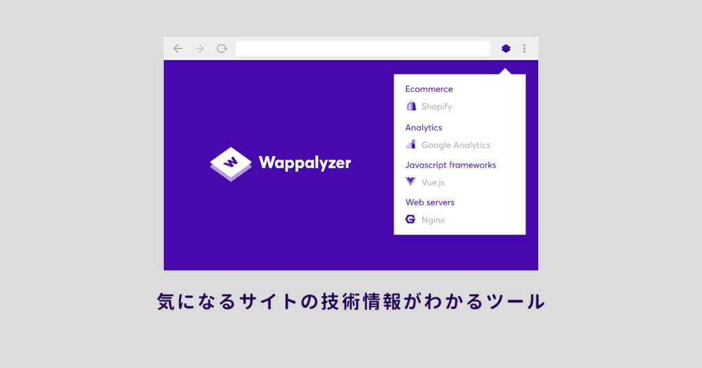 wappalyzer 使い方