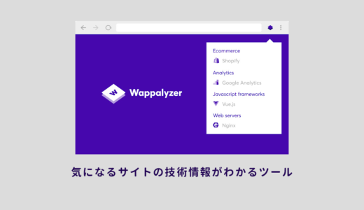 「Wappalyzer」気になるWebサイトの技術を調べる便利なツール!他社サイトも丸裸に