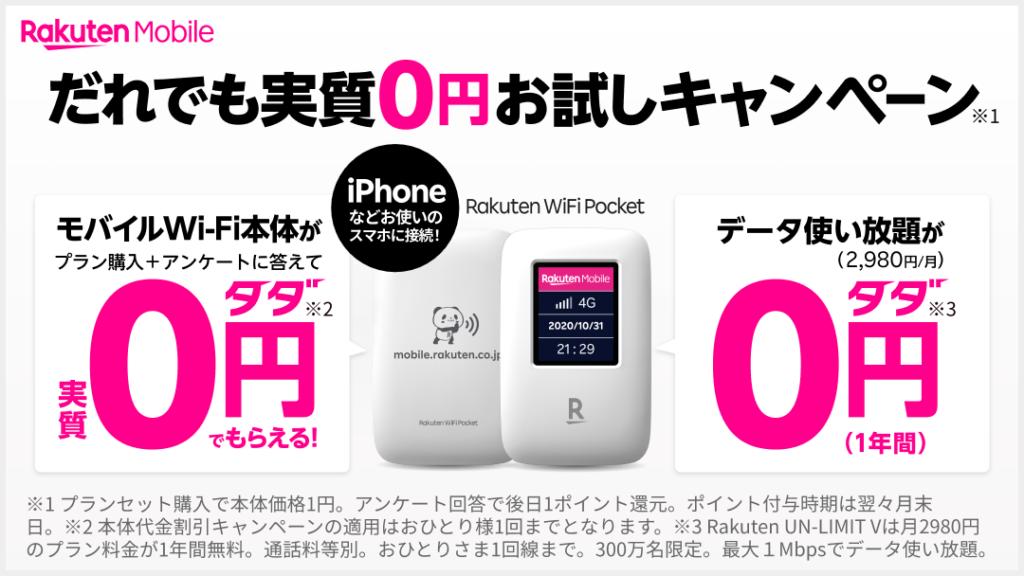 Rakuten WiFi Pocket キャンペーン