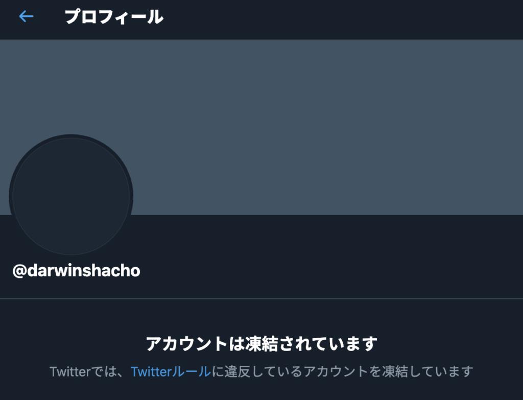 怪しいTwitterアカウント