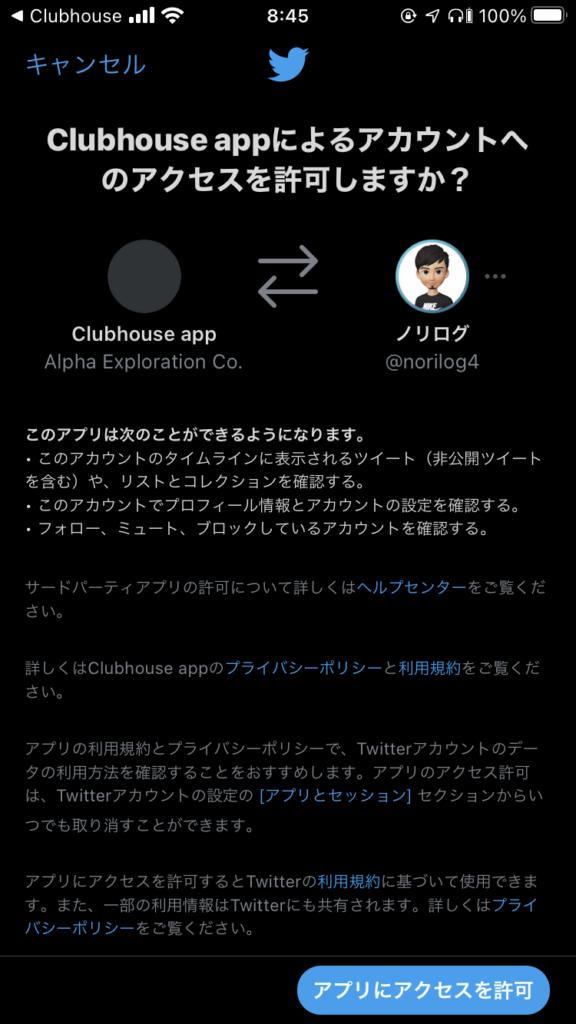 アカウント clubhouse