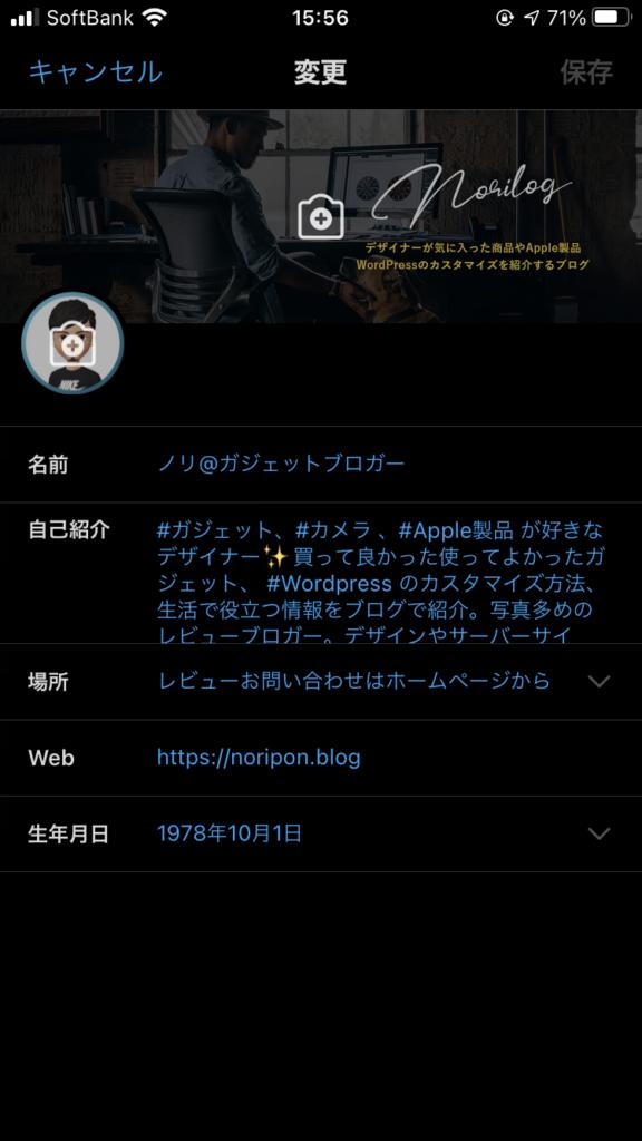 Twitter アイコンデザイン変更