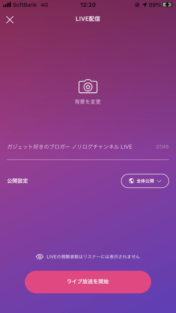 stand.fm(スタエフ) ライブ配信 使い方