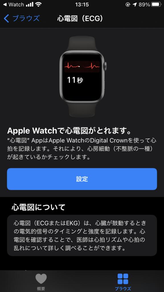 Apple Watch 心電図App 設定