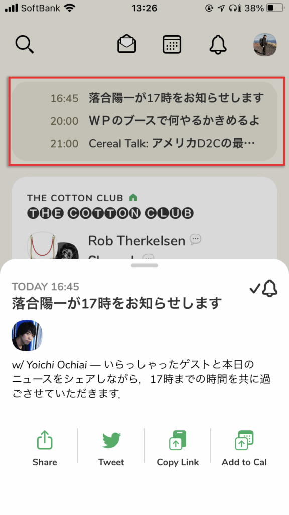 Clubhouse SNSへのシェア