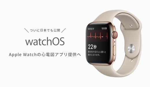 ついに日本国内でもApple Watchの心電図アプリ提供へ iOS 14.4とwatchOS 7.3以降で利用可能に