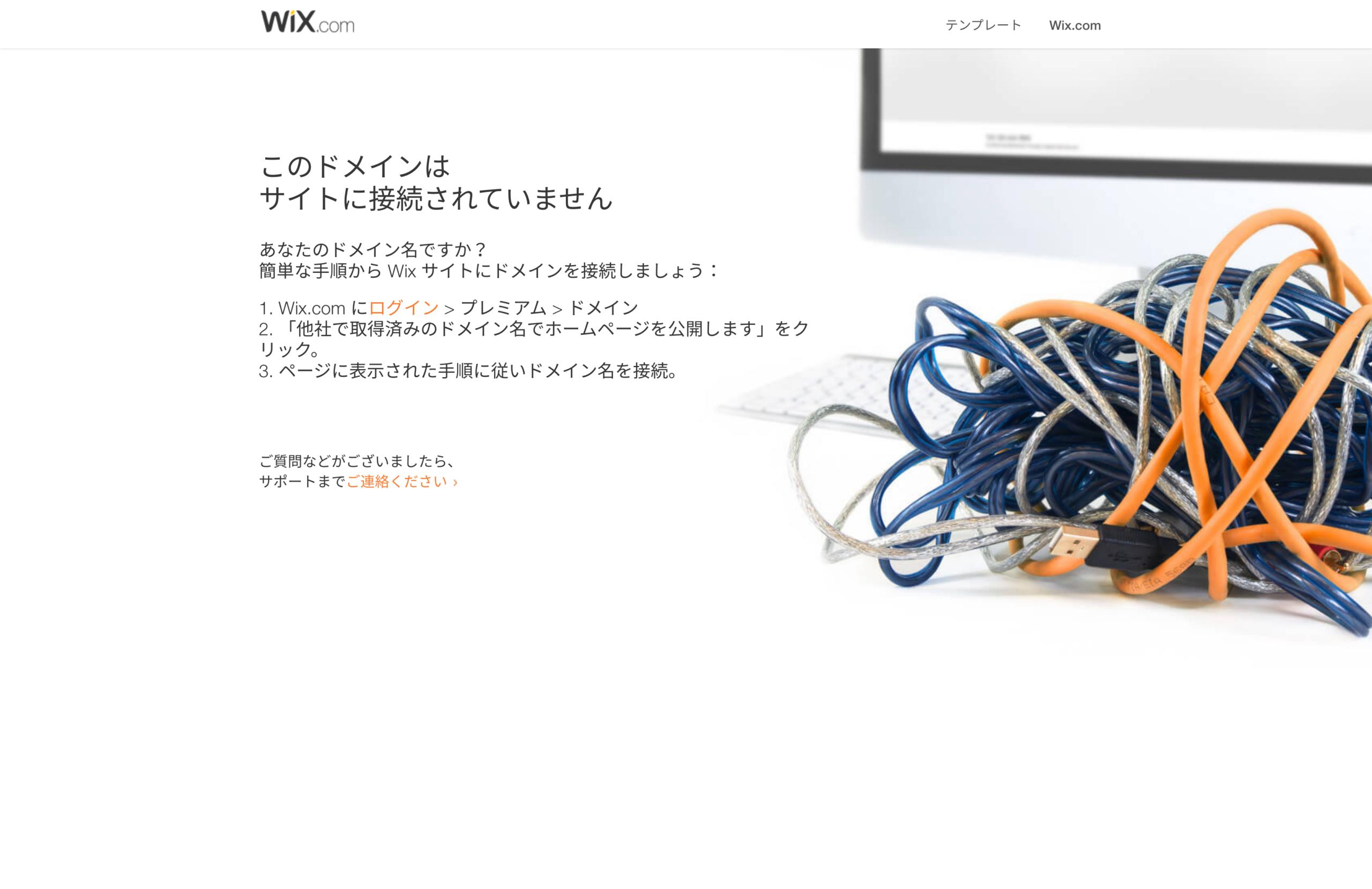 ACEXJP.COM ホームページ削除