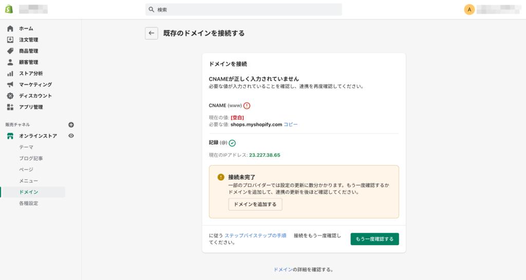 shopify 独自ドメイン 設定方法