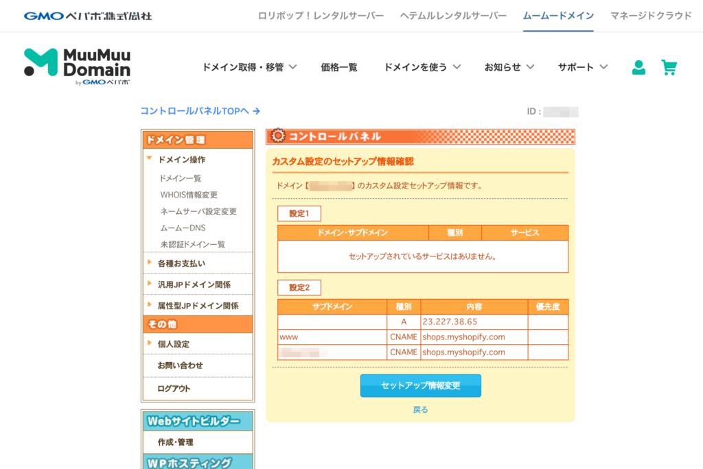shopify 独自ドメイン 設定方法 ムームードメイン