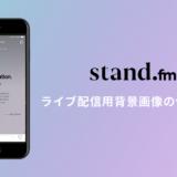 stand.fm(スタエフ) ライブ配信背景画像作り方