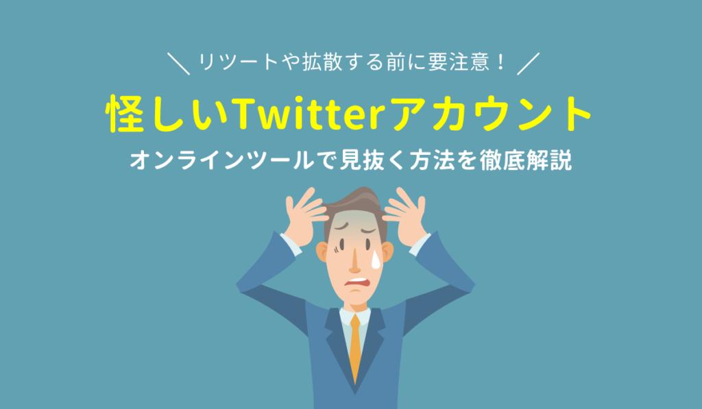 Twitter 詐欺アカウント 見分け方