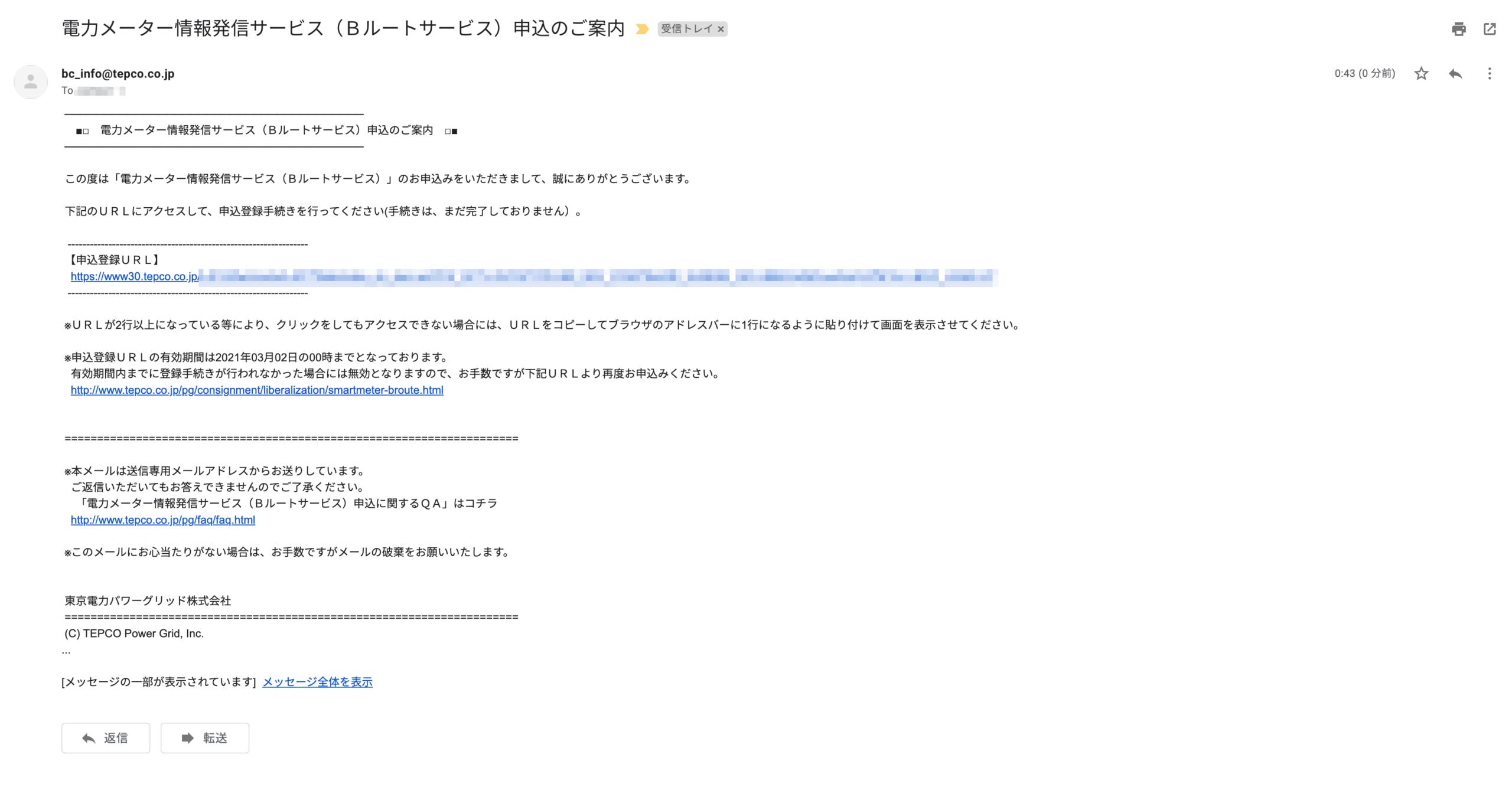 Bルート申し込み方法 メール