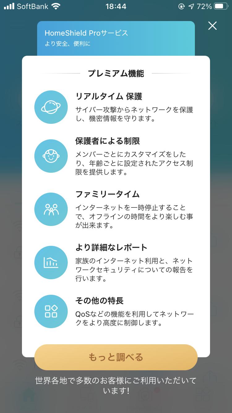 TP-Link Archer AX90 アプリ Tetherセットアップ