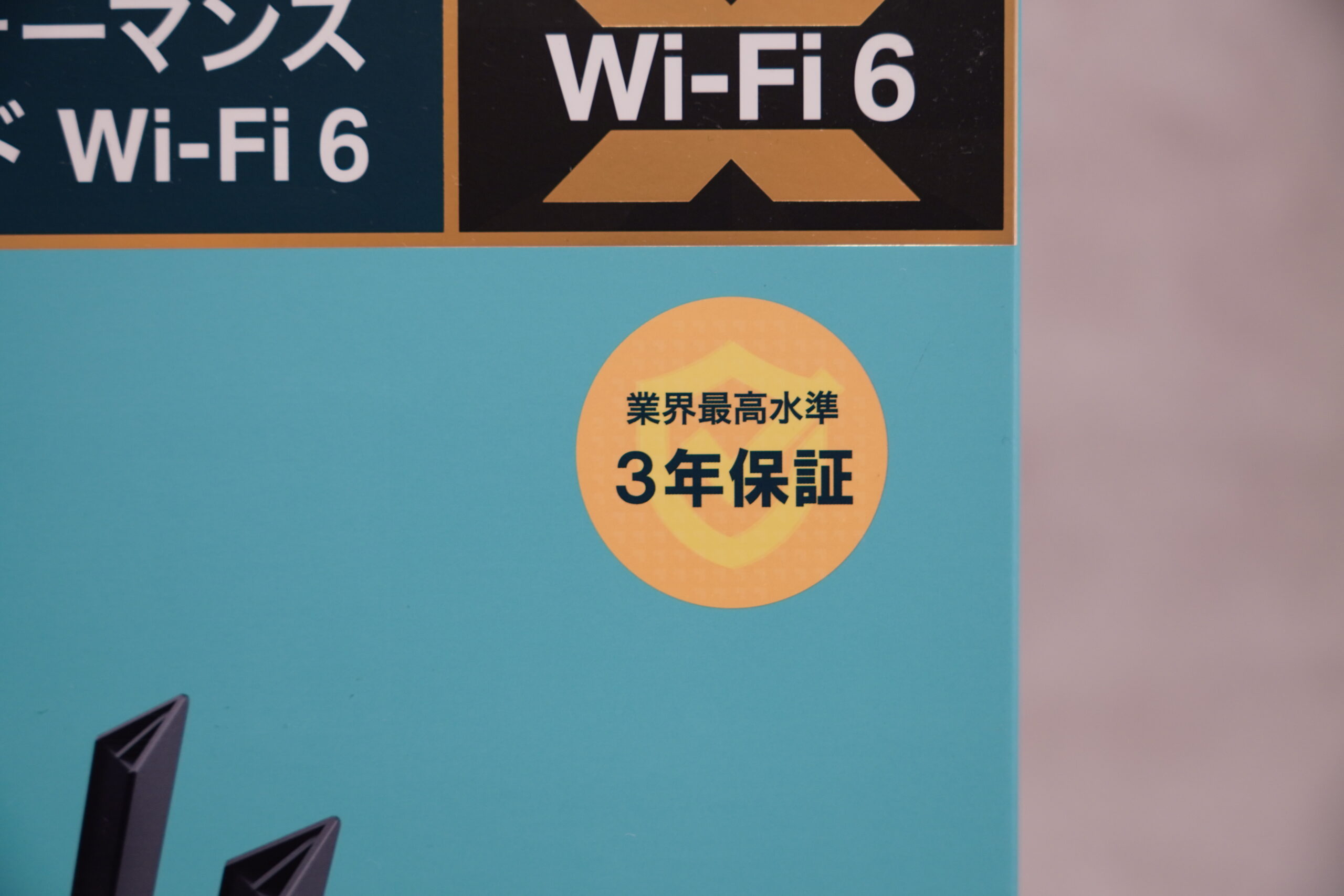 TP-Link Archer AX90 レビュー 評価