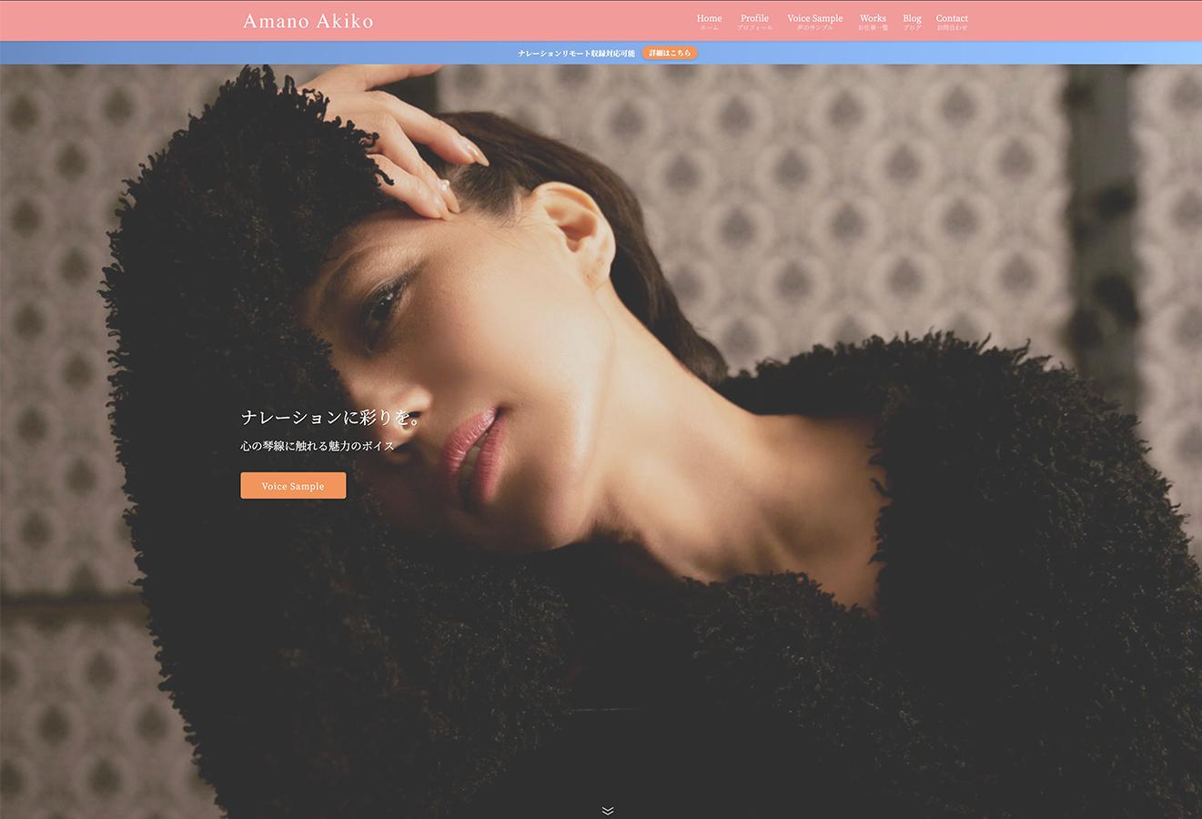 天野亜希子公式サイト