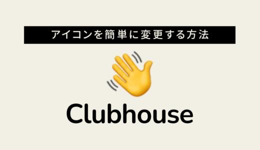 Clubhouse(クラブハウス)アプリの使い方 簡単にアイコンを変更する方法 ✋🏻✋🏼✋🏽✋🏾✋🏿
