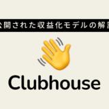 クラブハウス マネタイズ