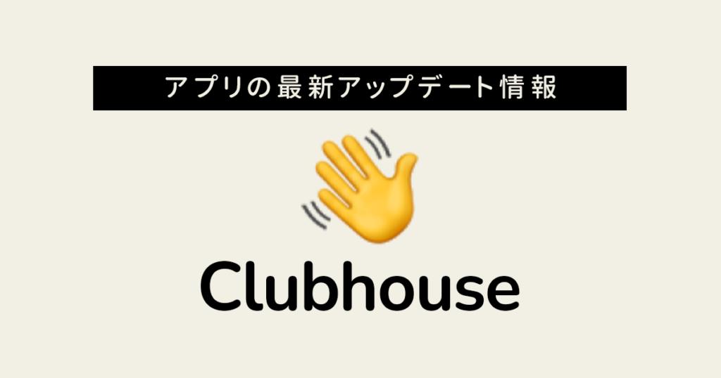クラブ ハウス と は アプリ