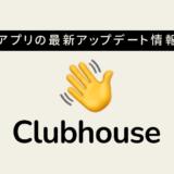 クラブハウス アプリ 最新バージョン