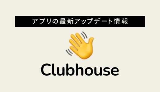 Clubhouse(クラブハウス)アプリがアップデート アイコンの人がバージョンアップで変更