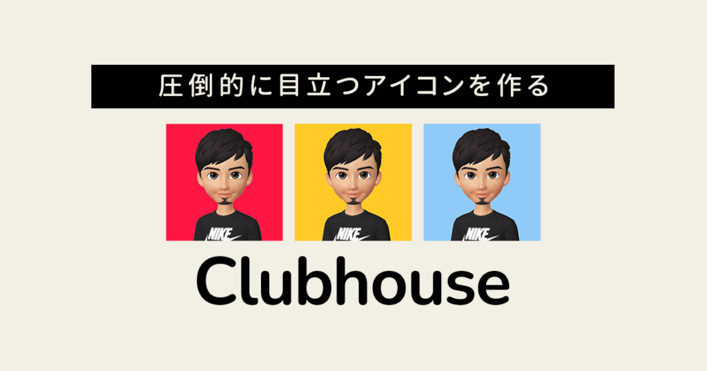 クラブハウス アイコンの作り方