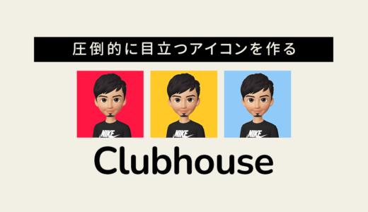 Clubhouseで圧倒的に目立つアイコンの作り方 背景を単色にすることができるツールの紹介