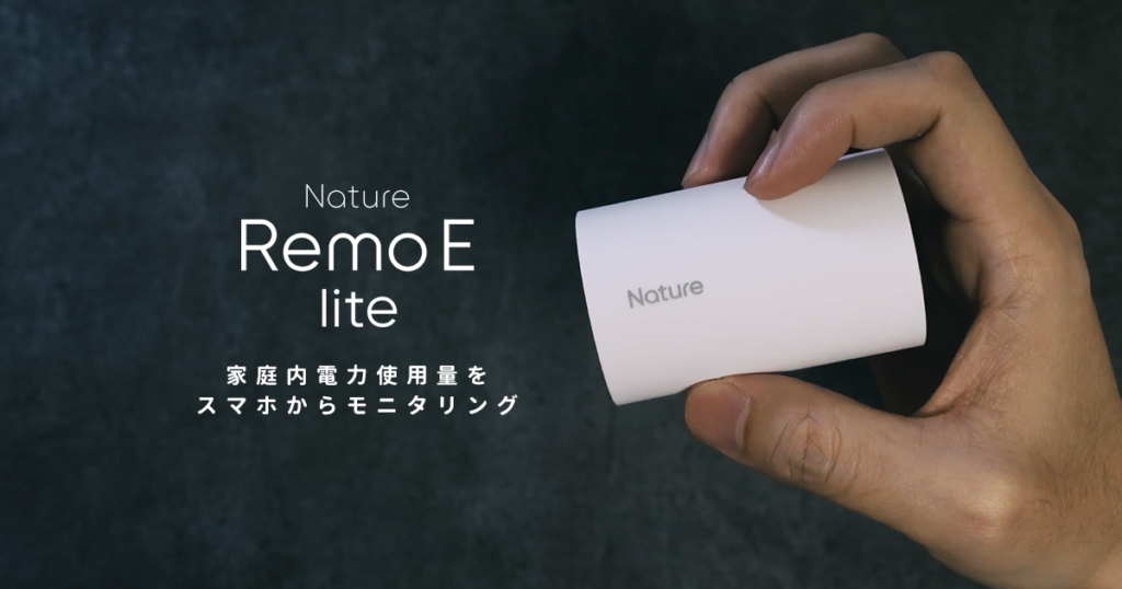 Nature Remo E Lite レビュー