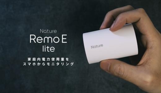 【レビュー】Nature Remo E lite 家庭内の電力を手軽にスマホでモニタリング