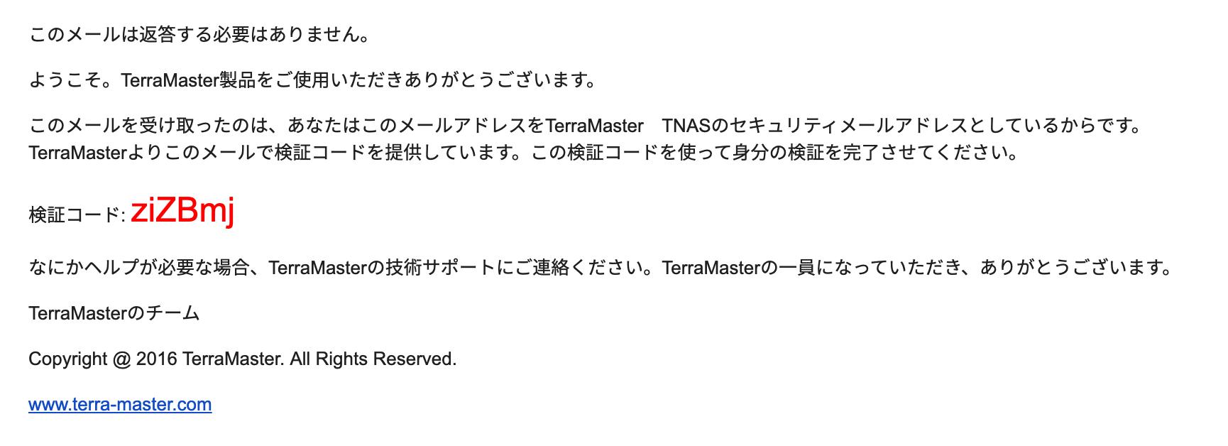 TerraMaster メール認証