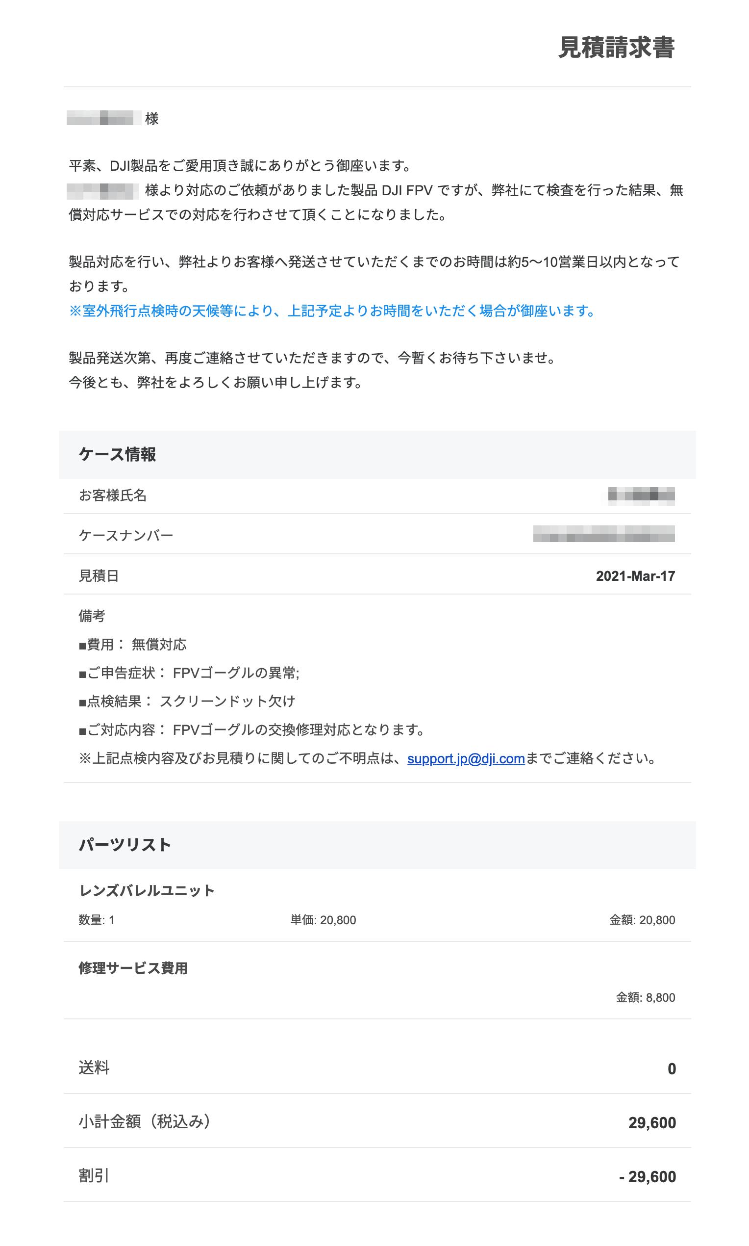 DJI製品 修理手順 解説