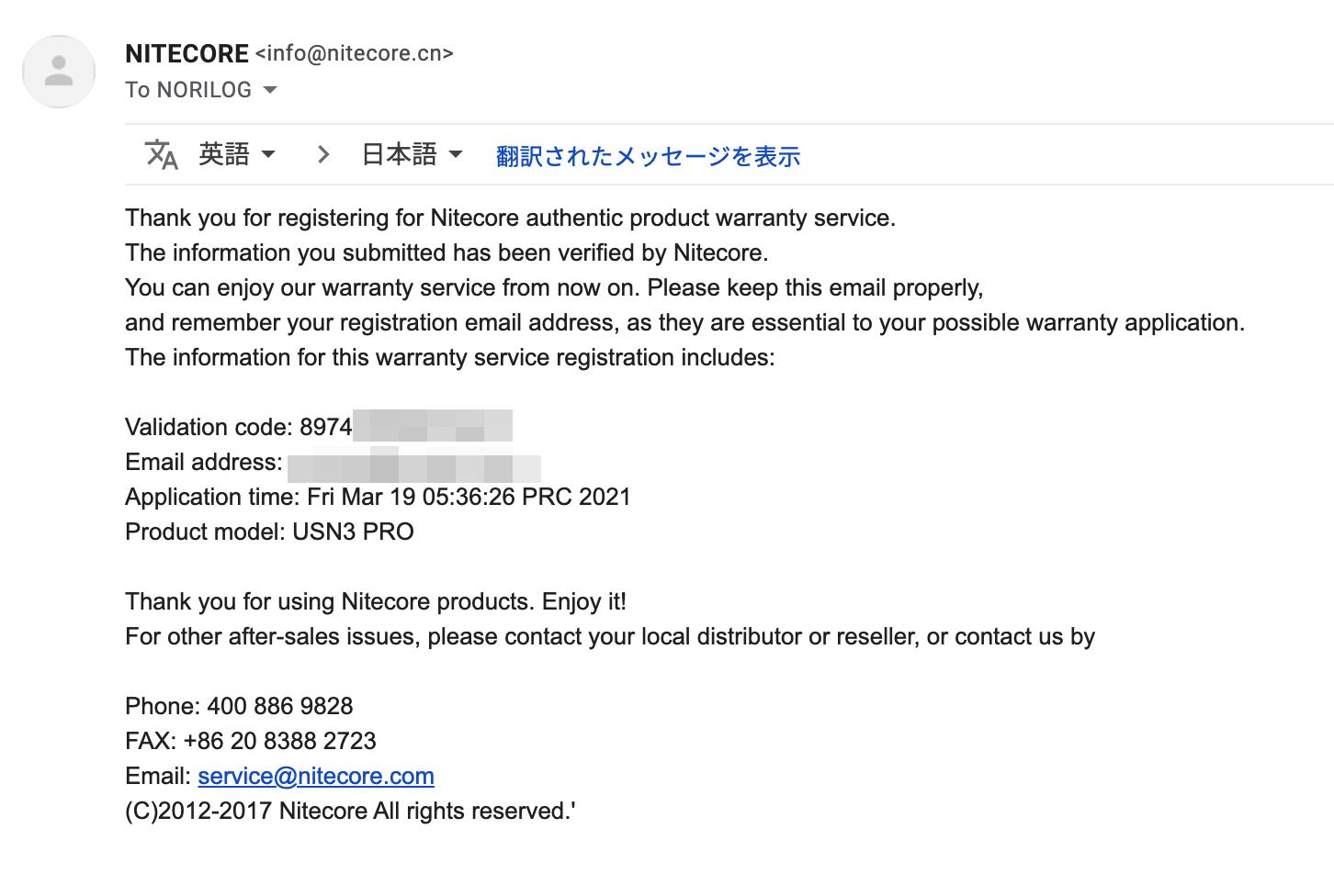 NITECORE 製品保証 登録