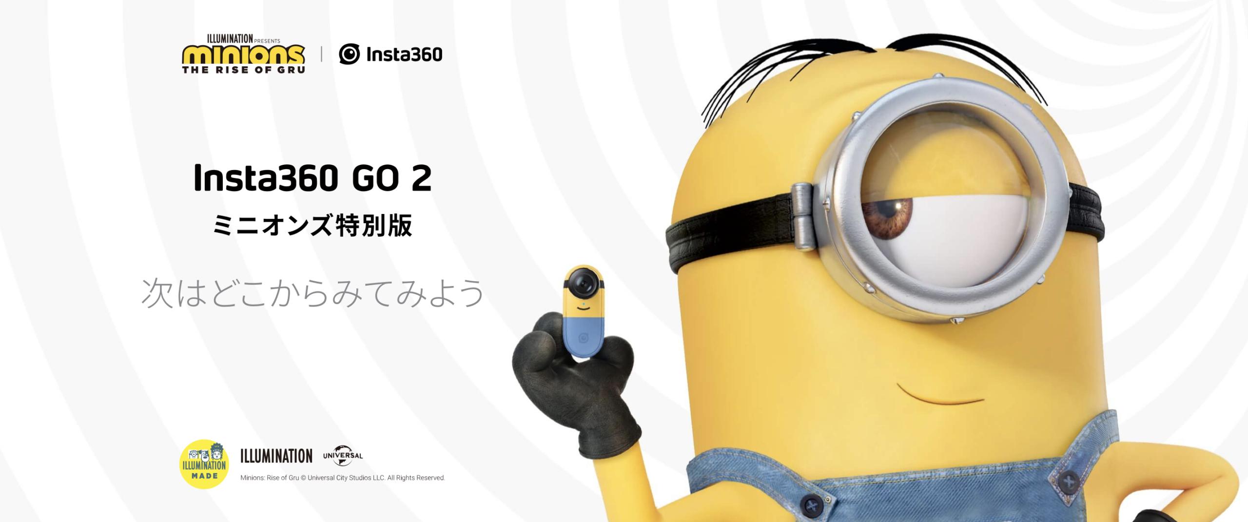 ミニオンズ特別版 Insta360 Go 2
