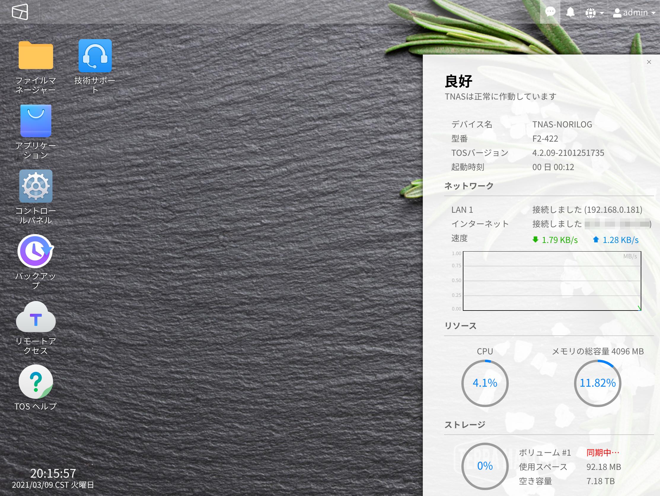 Terramaster NAS TOS設定画面
