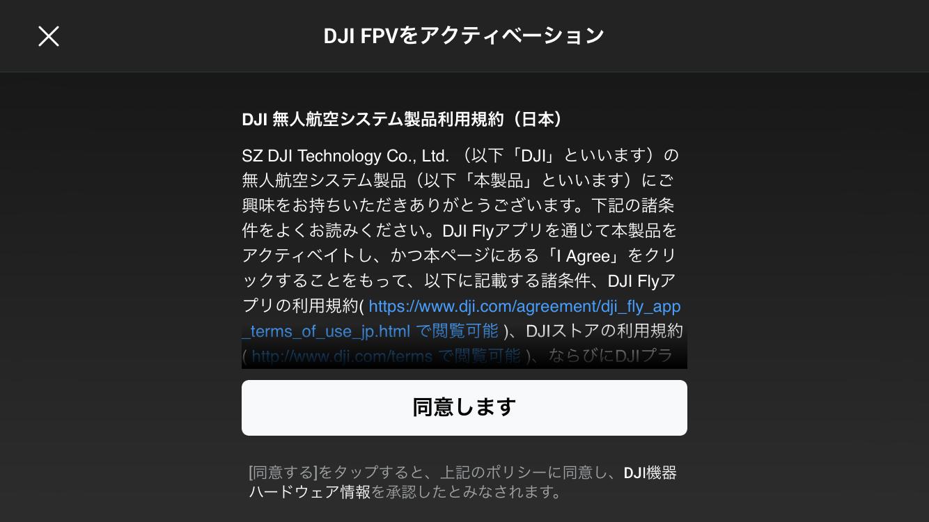 DJI FPV アクティベーション