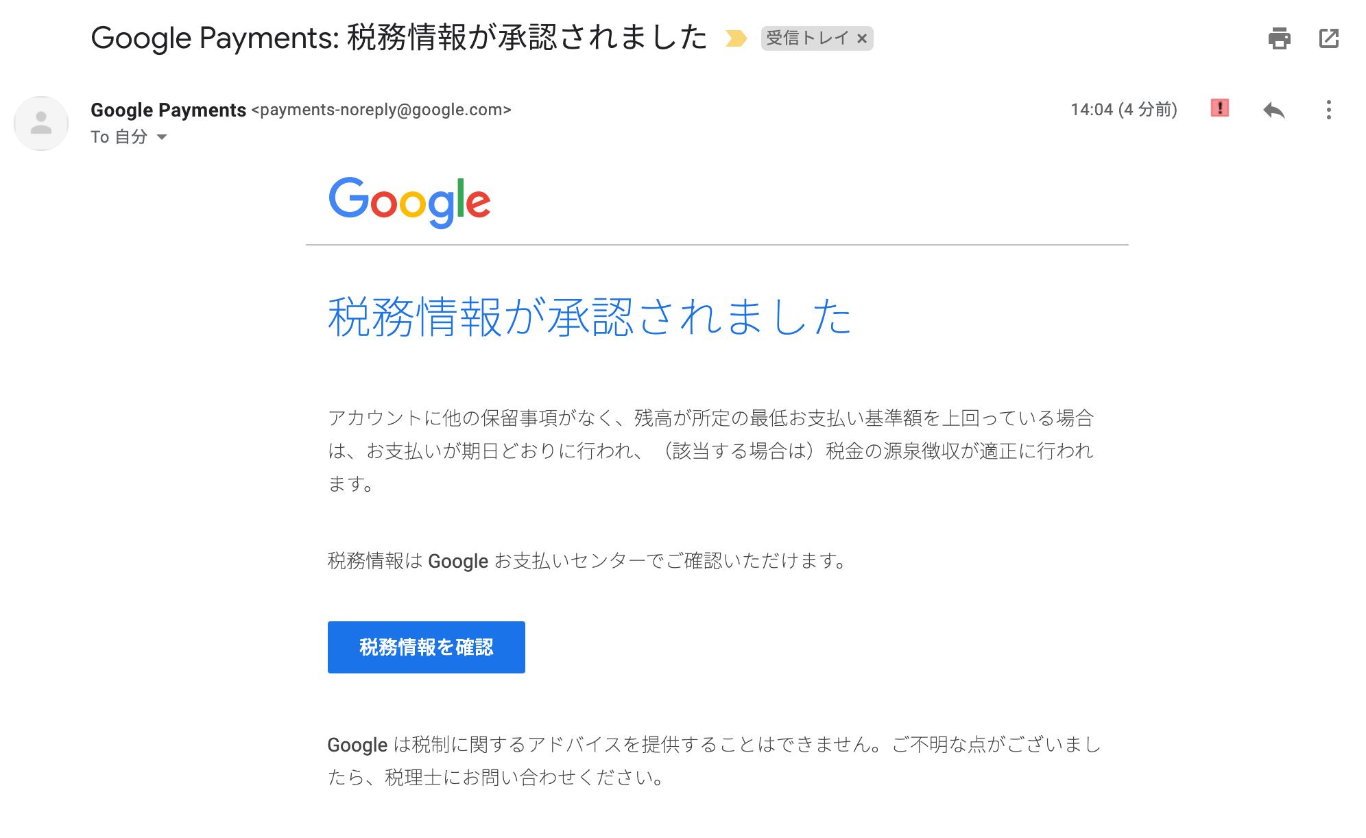 Google AdSense 税務情報承認確認 メール