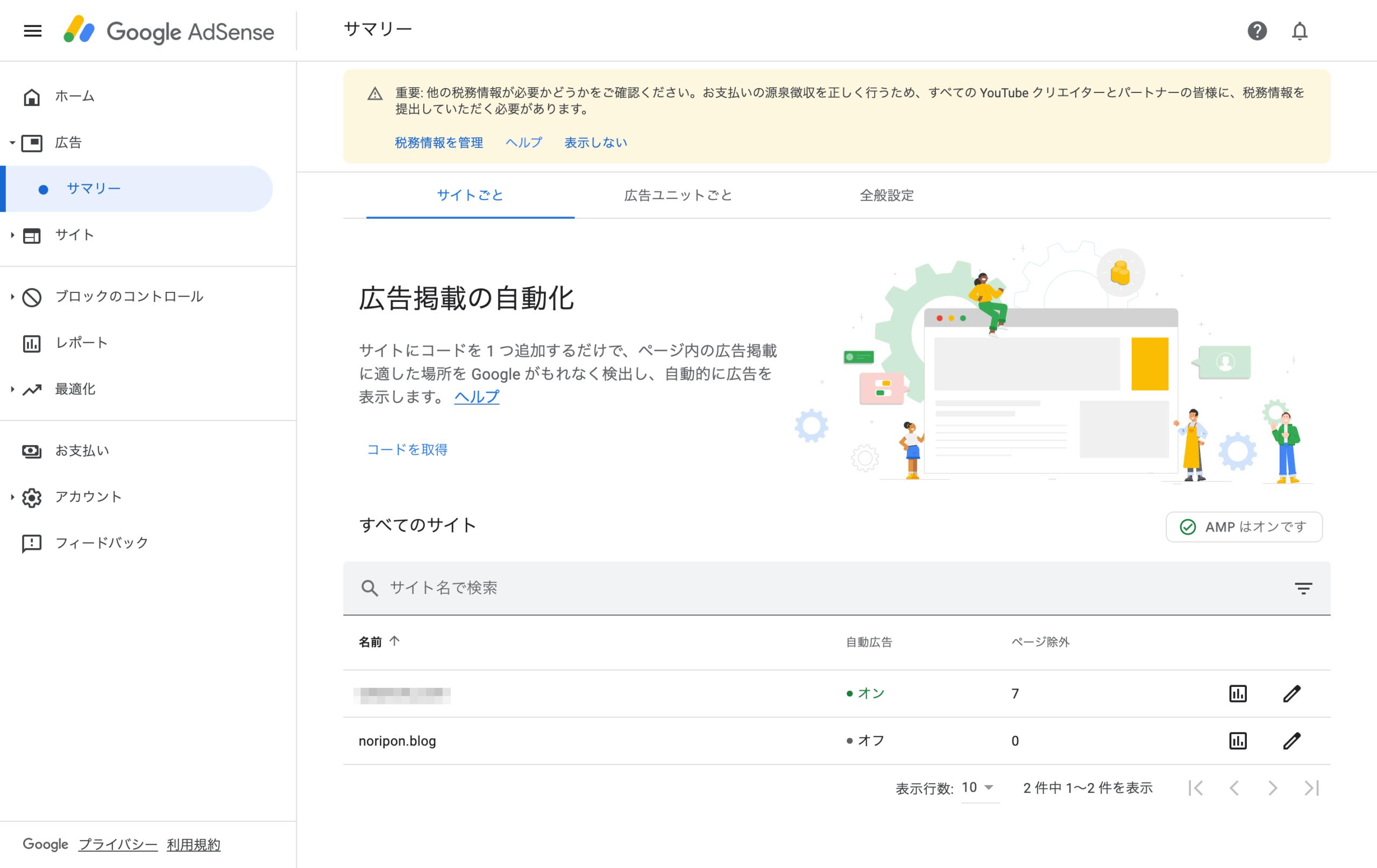 Google AdSense 税務情報の提出